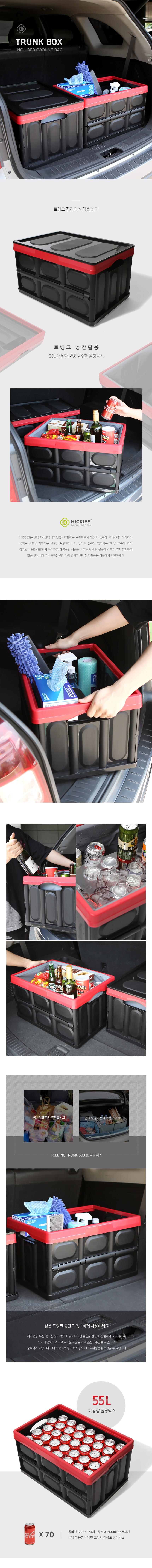 캠핑낚시 정리 보냉 방수팩 커버 55L 폴딩 트렁크박스 - 히키스, 23,800원, 차량용포켓/수납용품, 트렁크정리